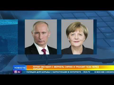 Путин рассказал Меркель о договоренностях РФ и Турции по Сирии