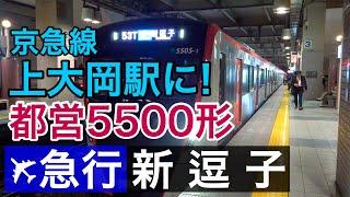 京急線上大岡駅に!!【都営5500形】エアポート急行新逗子行き