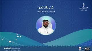 برنامج كن ولا تكن ،، مع الشيخ / د. عايش القحطاني - 30