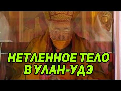 Нетленное тело в Улан-Удэ. Священник Максим Каскун