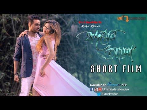 Hridoyer Ayna   Short Film   Sagor Ahmed   Sabina Rima   Ashiqur Rahman   Bangla Short Film 2017