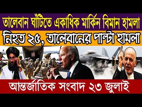 International News Today 23 July'21  World News Bangla   International Bangla News   BBC Bangla News