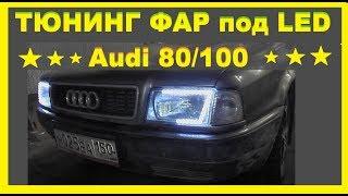 Ауди 80/100 -Тюнинг Фар(оптики) под LED своими руками. Несколько вариантов !!! Разбор/Вскрытие фары!