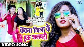 #VIDEO | कवन जिला के हउ जलपरी | #Sudhanshu Star Chhotu का सबसे मजेदार गाना | 2021 Bhojpuri Song
