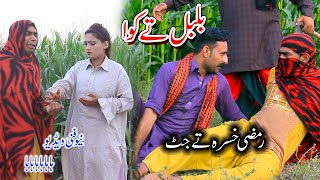 Ramzi Bulbul khusra l New funny video l Haider production