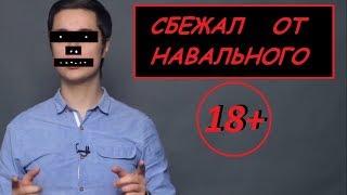 Сотрудник Навального позвонил в штаб Навального
