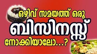 Homemade business ideas malayalam