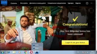 Бездепозитный бонус 88$ от сайта 888 Покер за регистрацию!