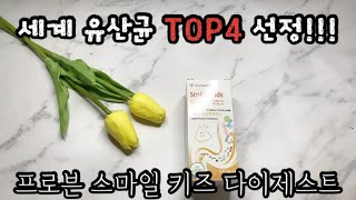 세계 TOP4 유산균!…