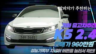 K5 2.4 중고차판매 2011년식 960만원 전액할부…