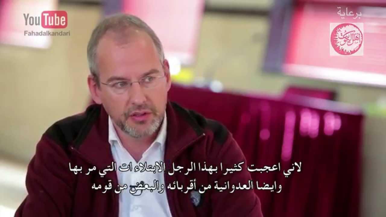 منتج الفيلم المسيء للرسول تحوله سورة النساء للإسلام