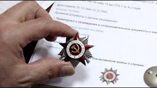 ФАЛЕРИСТИКА. Орден Отечественной Войны II степени.Лейтенант Снежкин Ф.А.