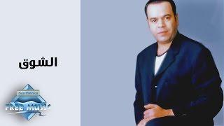 Khaled Agag - El Shouak | خالد عجاج - الشوق