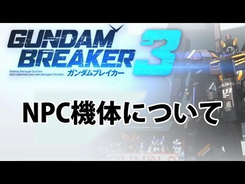 【ガンダムブレイカー3】NPC機体について 【PS4/Gundam Breaker3/About Non Player Character】