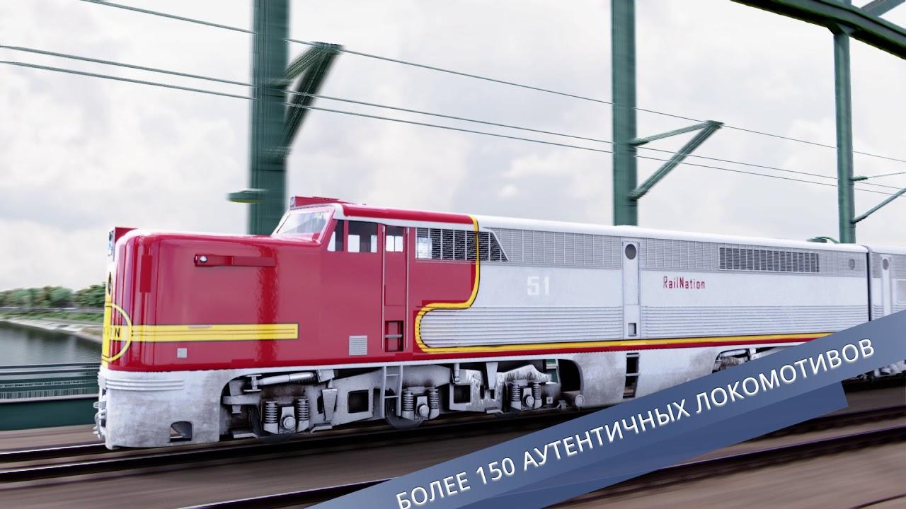 Rail Nation на андроид