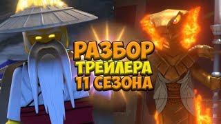 РАЗБОР ТРЕЙЛЕРА 11 СЕЗОНА НИНДЗЯГО