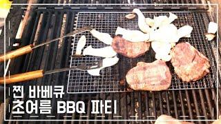 맛있는 바베큐 파티(꿀팁 포함)