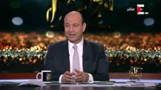 كل يوم: نصيحة عمرو أديب للسيدات للاستثمار في الذهب