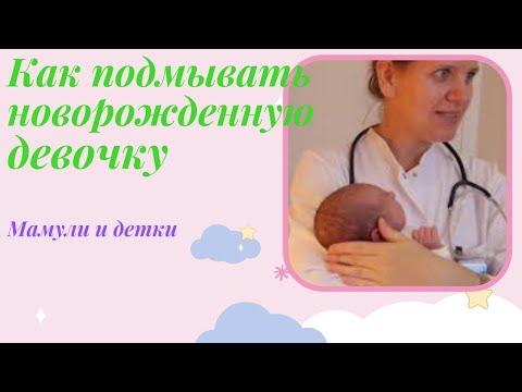 Как правильно подмывать девочку новорожденную