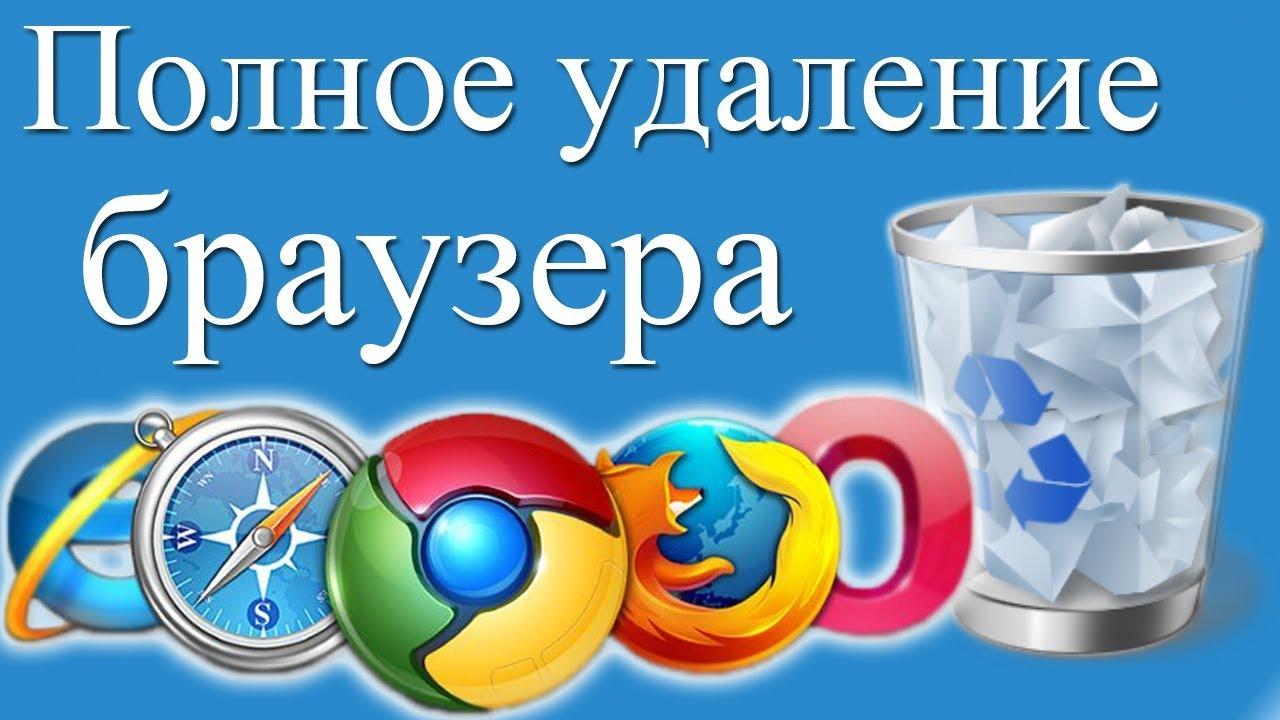Как удалить браузер тор с компьютера google для tor browser hydraruzxpnew4af