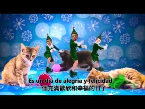 Hoy es Navidad (西班牙聖誕歌謠--今天是聖誕節) - YouTube