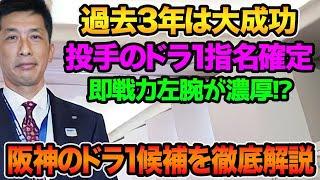 【即戦力左腕が濃厚!?】阪神のドラ1候補が5投手に絞られた件について!! 矢野監督のドラフトが改めて神すぎる【阪神タイガース】