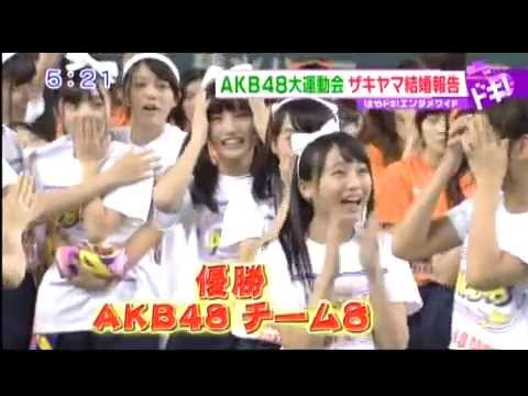 〈第1回 AKB48グループ大運動会〉でチーム8優勝!