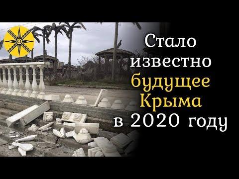 Стало известно будущее Крыма в 2020 году