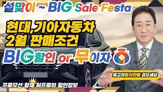 설맞이 현대 기아자동차 2월 판매조건, Big Sale…