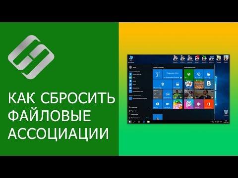 Как исправить ярлыки рабочего стола и установить программы по умолчанию в Windows 10 🛠️💻📀