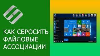Как исправить ярлыки рабочего стола и установить программы по умолчанию в Windows 10  ️