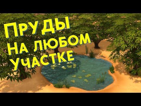 Как сделать пруд в симс 4