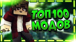 видео: ТОП 100 ( Крутых, Полезных, Глобальных, Минималистичных ) Модов Для Minecraft ( Часть 2 )