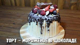 Торт – мороженое в шоколаде. Торты видео. Рецепты тортов.(Ингредиенты: Мороженое – 750 г Белый шоколад – 200 г Черный (молочный) шоколад – 150 г Малиновое варенье – желе..., 2014-12-20T17:28:06.000Z)