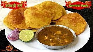 Kombdi Vade Recipe in Marathi  कबड वड  Easy Kombdi Wade Recipe - Learn how to make Kombdi Vade