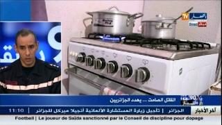 نسيم برناوي :هذه أخطار تسرب الغاز و أسبابه ..إجراءات الوقاية