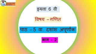 दश श अप र ण क भ ग 2 Video By Nandkishor Kudke