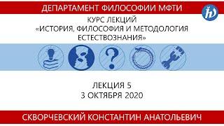 История философия и методология естествознания Скворчевский К А 03 10 20