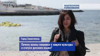 Почему важны поправки о защите культуры и статусе русского языка