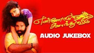 என்னோடு கலந்துவிடு | Ennodu Kalanthuvidu Movie Songs | Lucky Audio