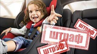 Штрафы за перевозку детей без автокресла в машине