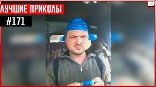 ПРИКОЛЫ 2017 Ноябрь #171 ржака до слез угар прикол - ПРИКОЛЮХА