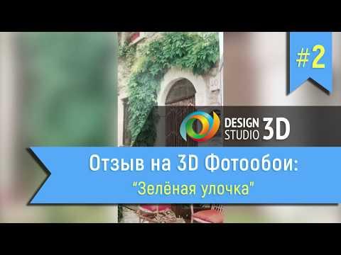 """Отзыв на 3D фотообои """"Зёленая улочка"""""""