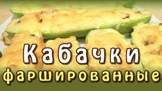 Фаршированные кабачки с беконом и сыром ★ видео рецепт