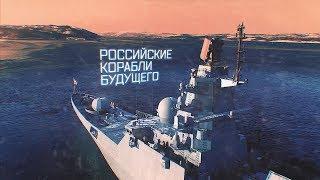 Военная приемка. Российские корабли будущего
