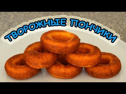 Творожные пончики жареные в