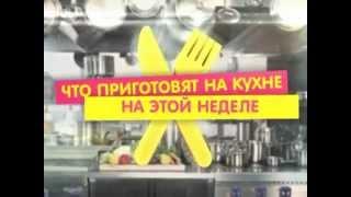 Кухня | Нелегалы, немедленно вон из ресторана!