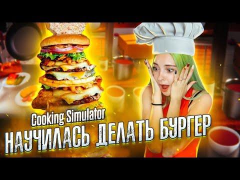 НАУЧИЛАСЬ ДЕЛАТЬ БУРГЕР! ► СИМУЛЯТОР ПОВАРА ► Cooking Simulator