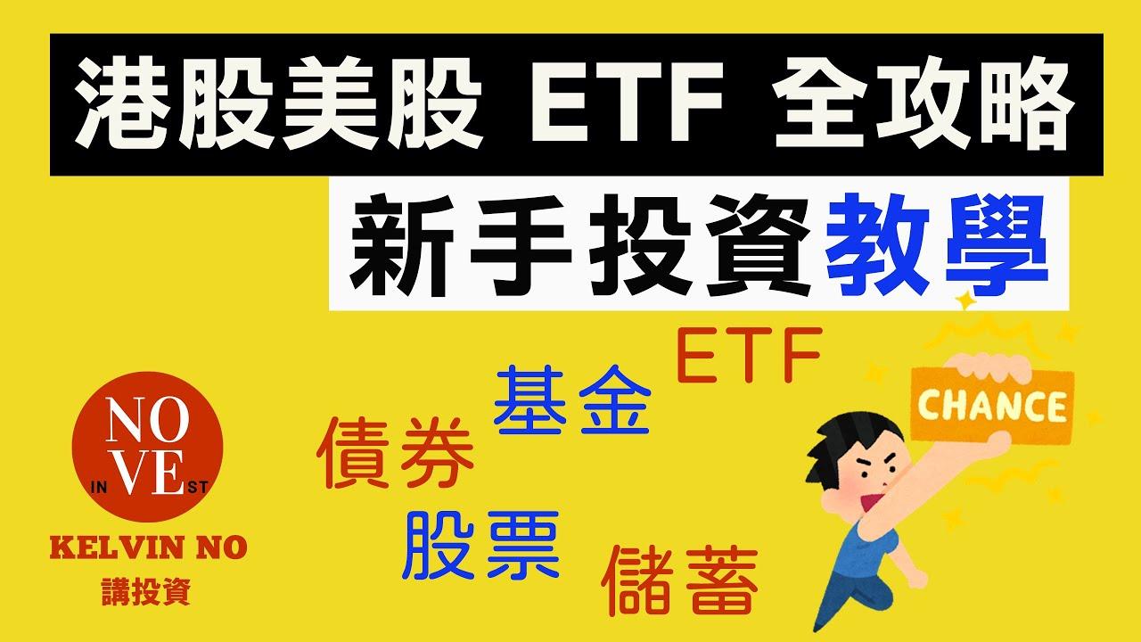 投資理財|新手投資教學 EP8 港股美股 ETF 全攻略 | 投資 2020 | 港股 | 美股 | 基金