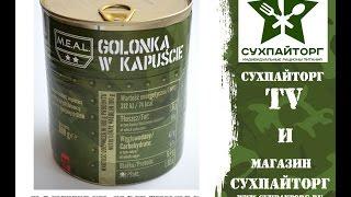 Военные консервы. Голонка в капусте из Польши.